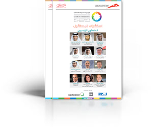 DIPMF 2016 Quick Fact Sheets (Arabic)